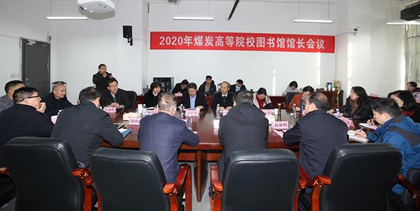 2020年煤炭高等院校图书馆馆长会议安徽理工大学校召开