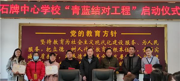 """怀宁县石牌镇中心学校启动新一轮""""青蓝结对工程"""""""