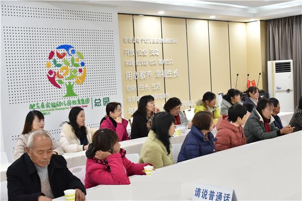 肥东县实幼教育集团举行2020年度退休教职工新年茶话会活动