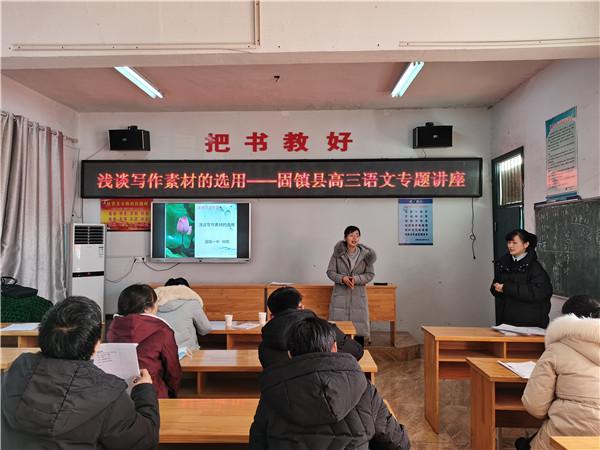 固镇县新马桥中学承办全县高三语文专题讲座